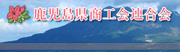 鹿児島県商工会連合会