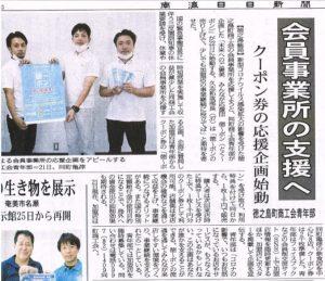 2020.5.22南海日日新聞
